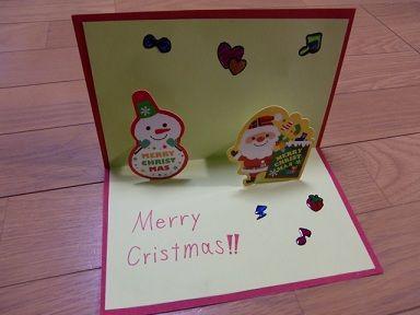飛び出すクリスマスカード ... : ペーパークラフト クリスマスツリー : すべての講義